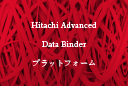 Hitachi Advanced Data Binder プラットフォーム